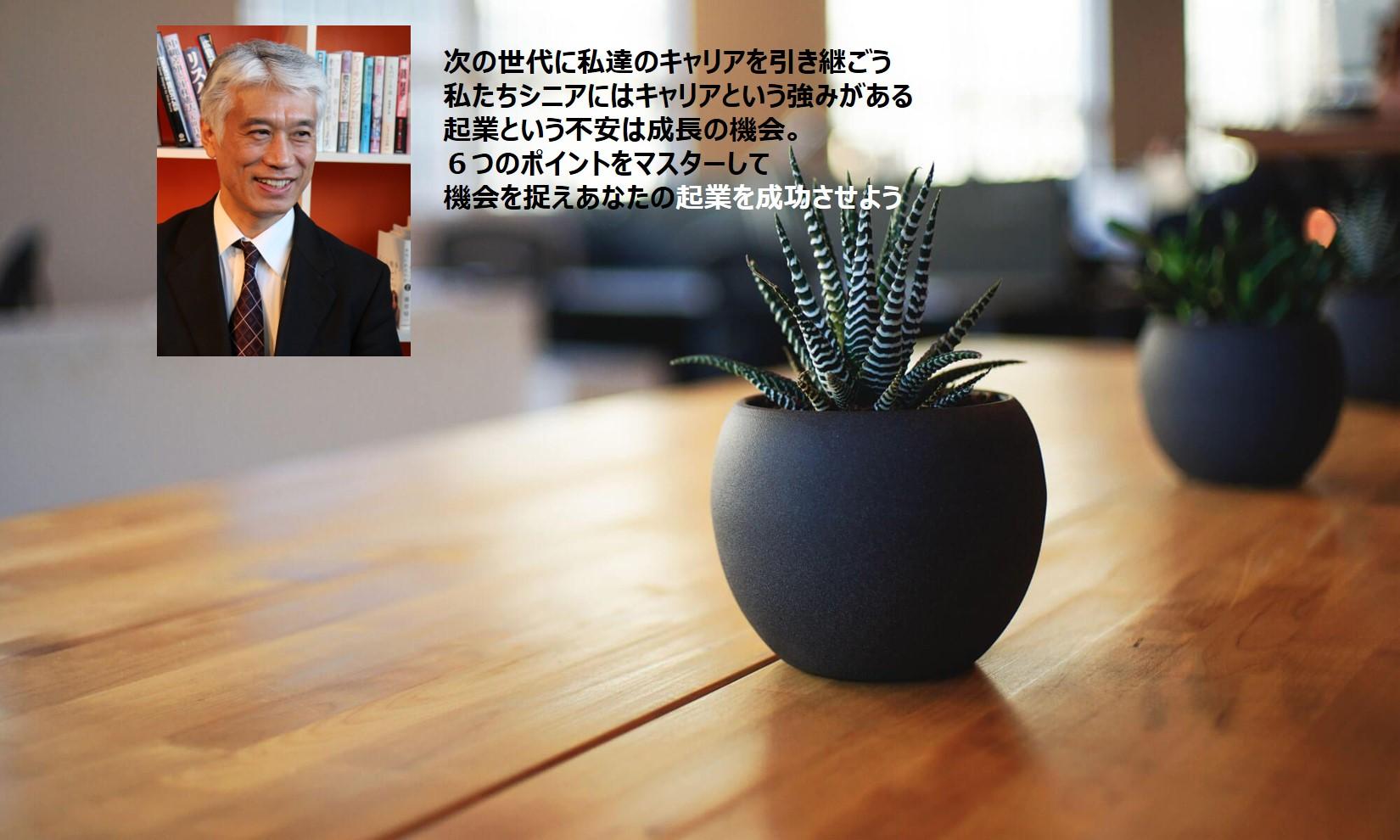 ネクストステージ シニアの起業サクセス塾