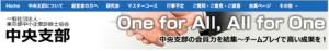 東京都 中小企業診断士協会 東京支部