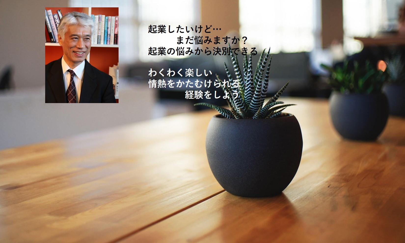 ネクストステージ シニアSE起業サクセス義塾 梅田